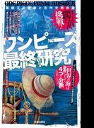 【全1-4セット】ワンピース最終研究(サクラ新書)
