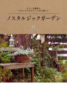 【全1-2セット】ノスタルジックガーデン : ビターな雑貨とナチュラルなグリーンが心地いい