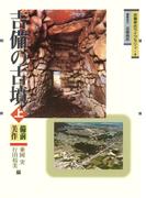 【全1-2セット】吉備の古墳(吉備考古ライブラリィ)