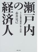 【全1-2セット】瀬戸内の経済人