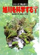 【全1-4セット】旭川を科学する(シリーズ『岡山学』)
