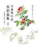 【1-5セット】万葉野の花水彩画集(銀の小箱・アートギャラリー)