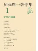 【1-5セット】加藤周一著作集