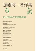 【6-10セット】加藤周一著作集