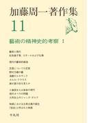 【11-15セット】加藤周一著作集