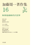 【16-20セット】加藤周一著作集