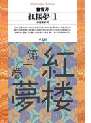 【全1-8セット】紅楼夢(平凡社ライブラリー)