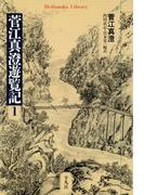 【全1-5セット】菅江真澄遊覧記(平凡社ライブラリー)
