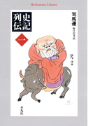 【全1-3セット】史記列伝(平凡社ライブラリー)