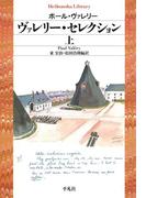 【全1-2セット】ヴァレリー・セレクション(平凡社ライブラリー)