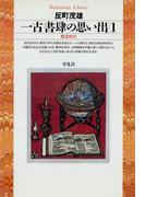 【全1-5セット】一古書肆の思い出(平凡社ライブラリー)