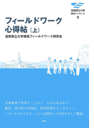 【全1-2セット】フィールドワーク心得帖(滋賀県立大学環境ブックレット)