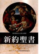 【全1-2セット】新約聖書