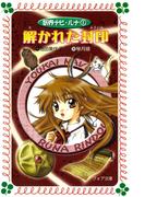 【1-5セット】妖界ナビ・ルナ(フォア文庫)