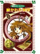 【全1-10セット】妖界ナビ・ルナ(フォア文庫)