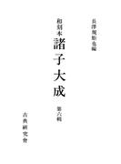 【6-10セット】和刻本諸子大成