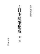 【1-5セット】影印日本随筆集成