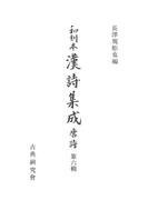 【6-10セット】和刻本漢詩集成