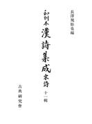 【11-15セット】和刻本漢詩集成