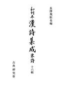 【16-20セット】和刻本漢詩集成