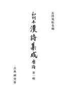 【全1-20セット】和刻本漢詩集成