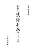 【1-5セット】和刻本漢詩集成総集編