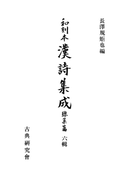 【6-10セット】和刻本漢詩集成総集編