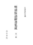 【全1-5セット】明清俗語辞書集成