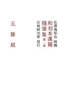 【1-5セット】和刻本漢籍随筆集