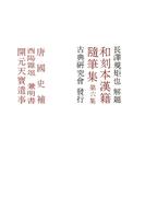 【6-10セット】和刻本漢籍随筆集