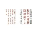 【16-20セット】和刻本漢籍随筆集