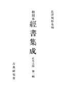 【全1-7セット】和刻本経書集成