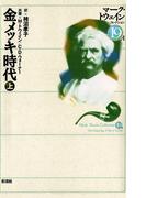 【全1-2セット】金メッキ時代(マーク・トウェインコレクション)
