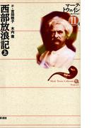 【全1-2セット】西部放浪記(マーク・トウェインコレクション)
