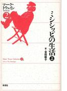 【全1-2セット】ミシシッピの生活(マーク・トウェインコレクション)