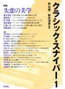 【1-5セット】クラシック・スナイパー
