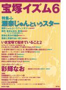 【6-10セット】宝塚イズム