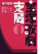 【全1-2セット】宝塚歌劇支局