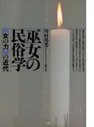 【全1-2セット】巫女の民俗学(復刊選書)