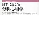 【全1-4セット】ユング心理学研究