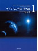 【全1-3セット】ラプラスの天体力学論