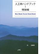 【全1-2セット】人工林ハンドブック