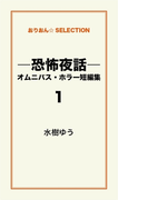 【全1-2セット】―恐怖夜話―オムニバス・ホラー短編集