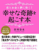 【全1-2セット】恋とお金と夢に効く! 幸せな奇跡を起こす本