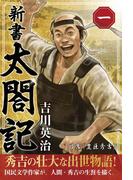【全1-4セット】新書 太閤記