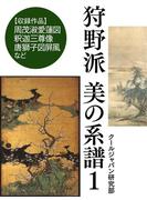 【全1-2セット】狩野派 美の系譜