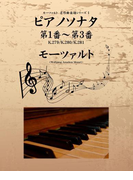 【全1-5セット】モーツァルト 名作曲楽譜シリーズ