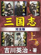 【全1-2セット】三国志 完全版