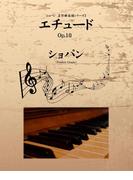 【全1-10セット】ショパン 名作曲楽譜シリーズ