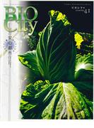 【41-45セット】BIOCITY ビオシティ